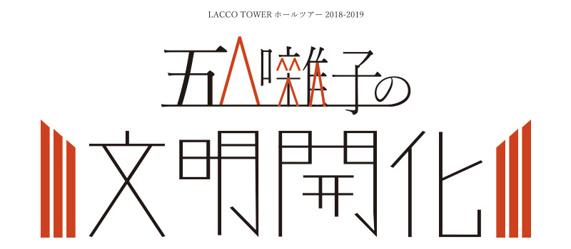 LACCO TOWERホールツアー「五人囃子の文明開化」