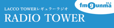 LACCO TOWERのRADIO TOWER
