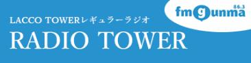 LACCO TOWERのRADIO TOWER