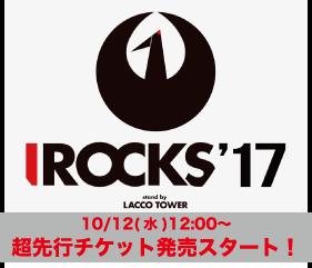 本日12:00〜、I ROCKS 2017超先行チケット発売開始!