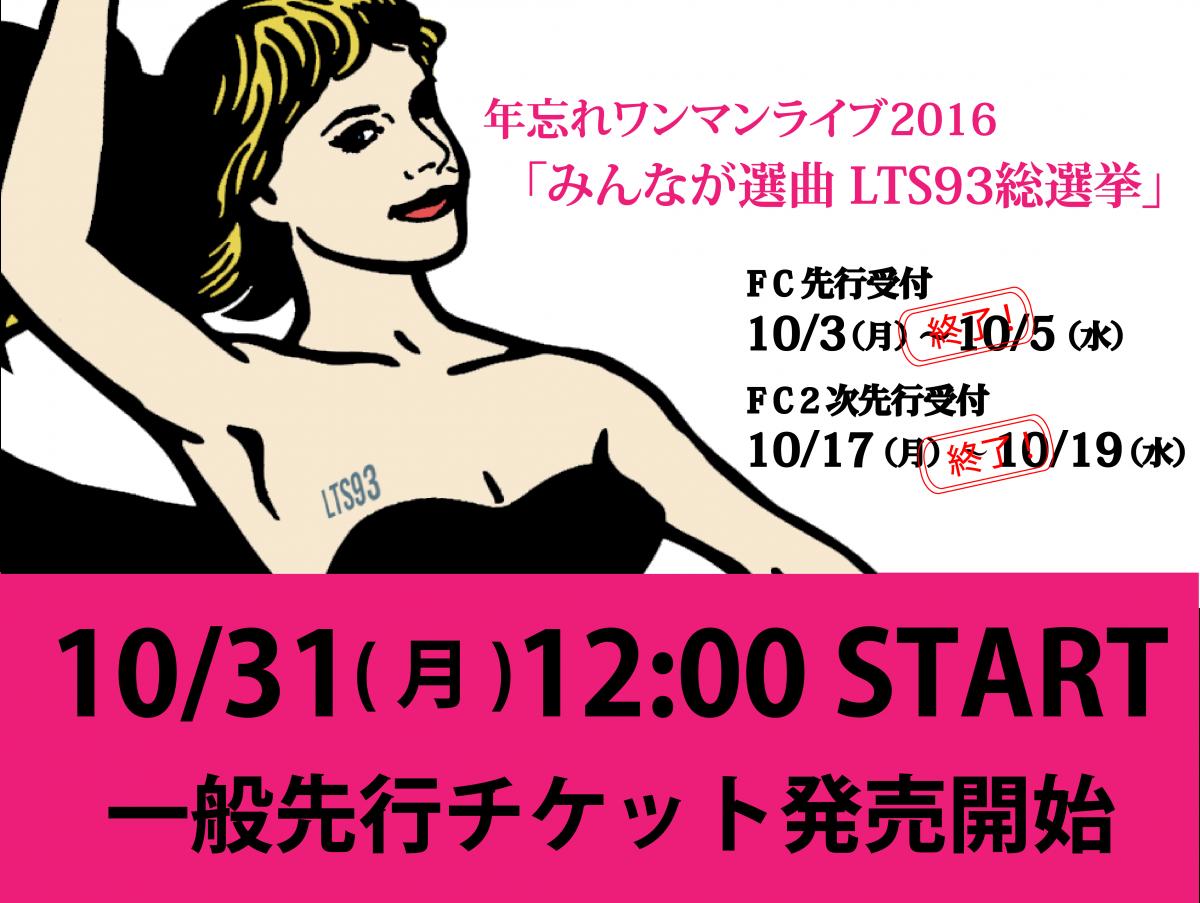 10/31(月)12:00~、LACCO TOWER 年忘れワンマンライブ2016「みんなが選曲 LTS93総選挙」一般先行チケット発売開始