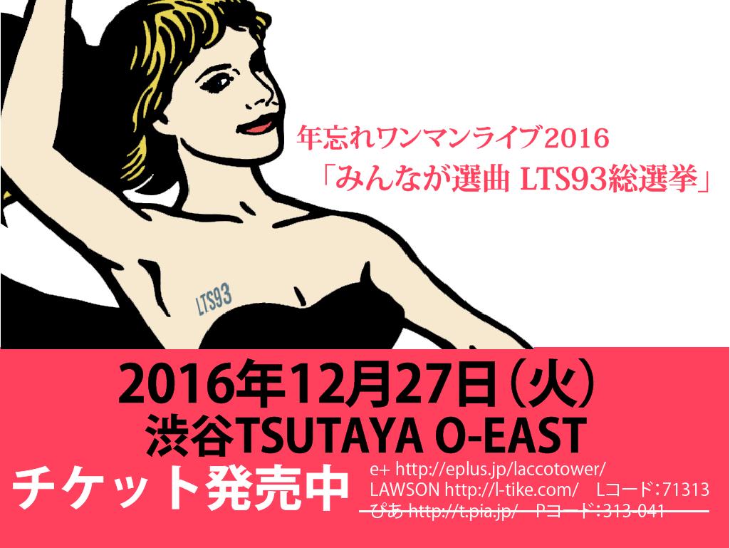 11月26日(土)10:00より、年忘れワンマンライブ2016「みんなが選曲 LTS93 総選挙」の一般発売を開始