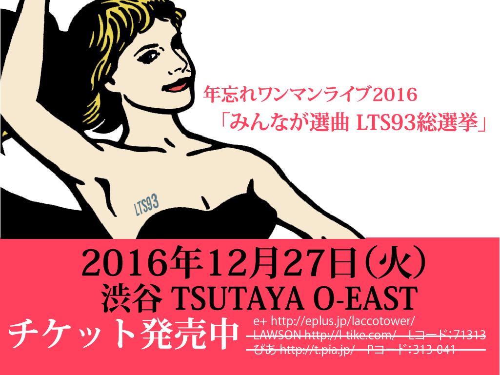 2016年12月27日(火)渋谷O-EAST公演、LAWSONチケット終了