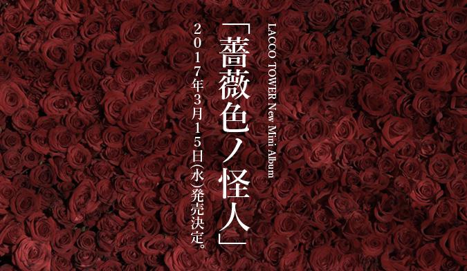 2017年3月15日(水)、LACCO TOWER New Mini Album「薔薇色ノ怪人」の発売決定