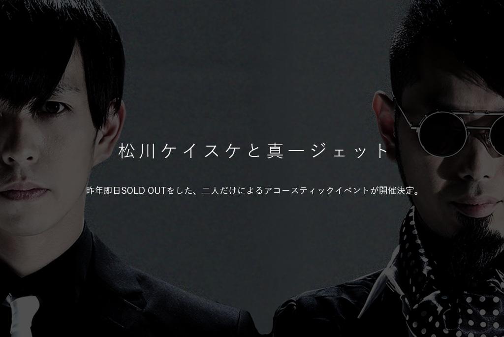 渋谷TSUTAYA O-Crest、高崎clubFLEEZにて、松川ケイスケと真一ジェット「独奏演奏会」開催決定