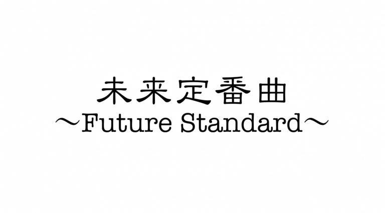 音楽番組『未来定番曲~Future Standard~』第220回の出演決定