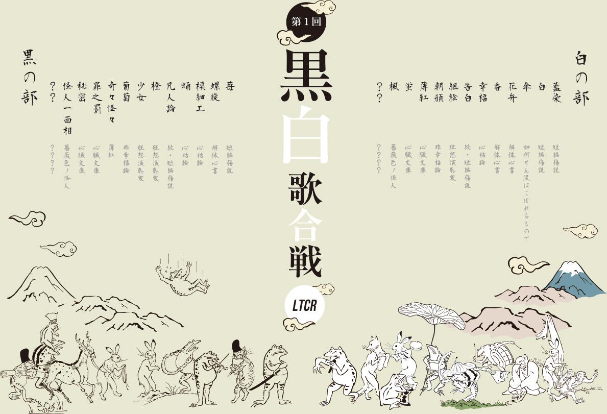 LACCO TOWER結成15周年特別企画「黒白歌合戦(こくはくうたがっせん)」開催決定!