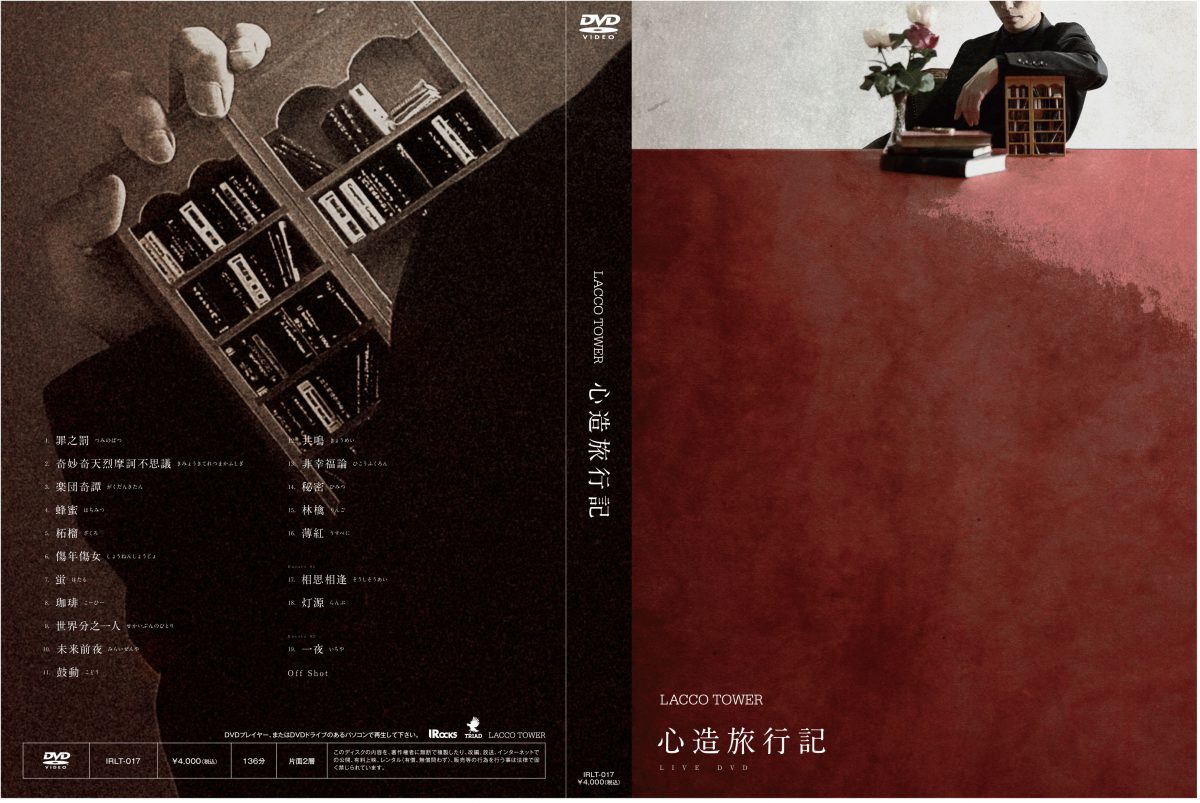 LACCO TOWER LIVE DVD 『心造旅行記』発売決定!
