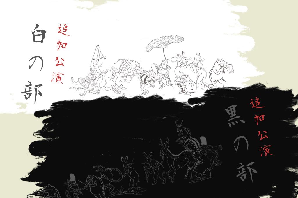 6/10(土)12:00〜、「黒白歌合戦」追加公演一般先行チケット受付開始!