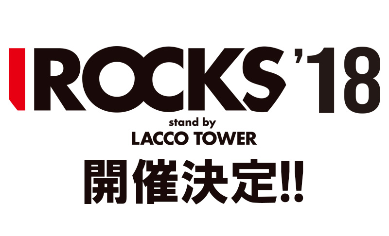 『I ROCKS 2018 stand by LACCO TOWER』開催決定!!
