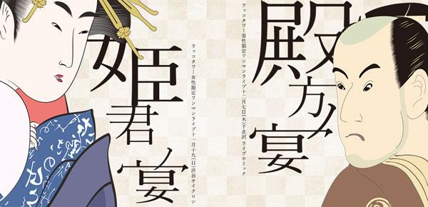10/15(日)〜、『男女限定ワンマンライブ』一般発売・オフィシャル2次先行受付開始