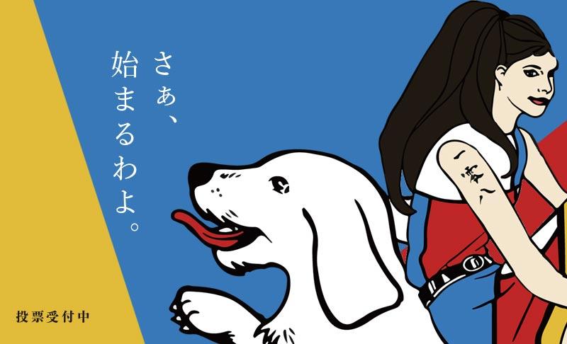 12月2日(土)10:00〜、LACCO TOWER 年忘れワンマンライブ2017 「みんなが選曲 LTS108総選挙」渋谷TSUTAYA O-EAST公演一般発売開始