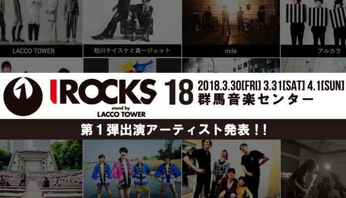 【第一弾出演アーティスト】発表!I ROCKS 2018 オフィシャル3次先行チケット受付開始