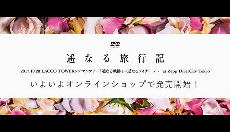 12/18(月)19:00よりWEB SHOPにて予約受付開始!LIVE DVD『遥なる旅行記』
