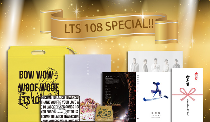 毎年恒例!年末のスペシャルグッズ「LTS108福袋」全公開!