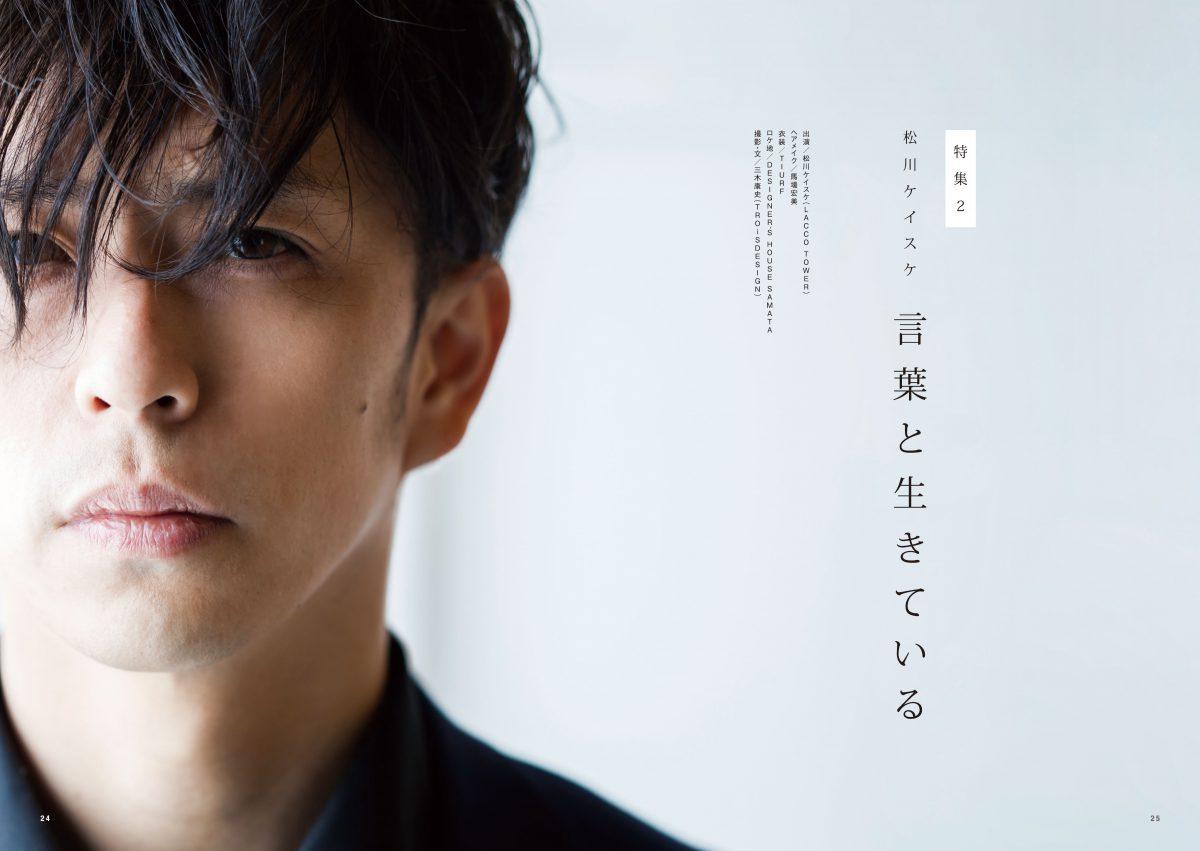 LIFESTYLE MAGAZINE「motto vol.11」にて松川ケイスケの特集掲載