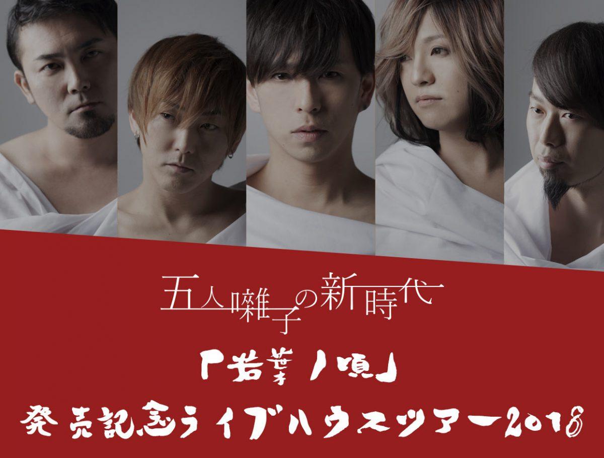 「若葉ノ頃」発売記念ライブハウスツアー「五人囃子の新時代」チケット一般発売開始