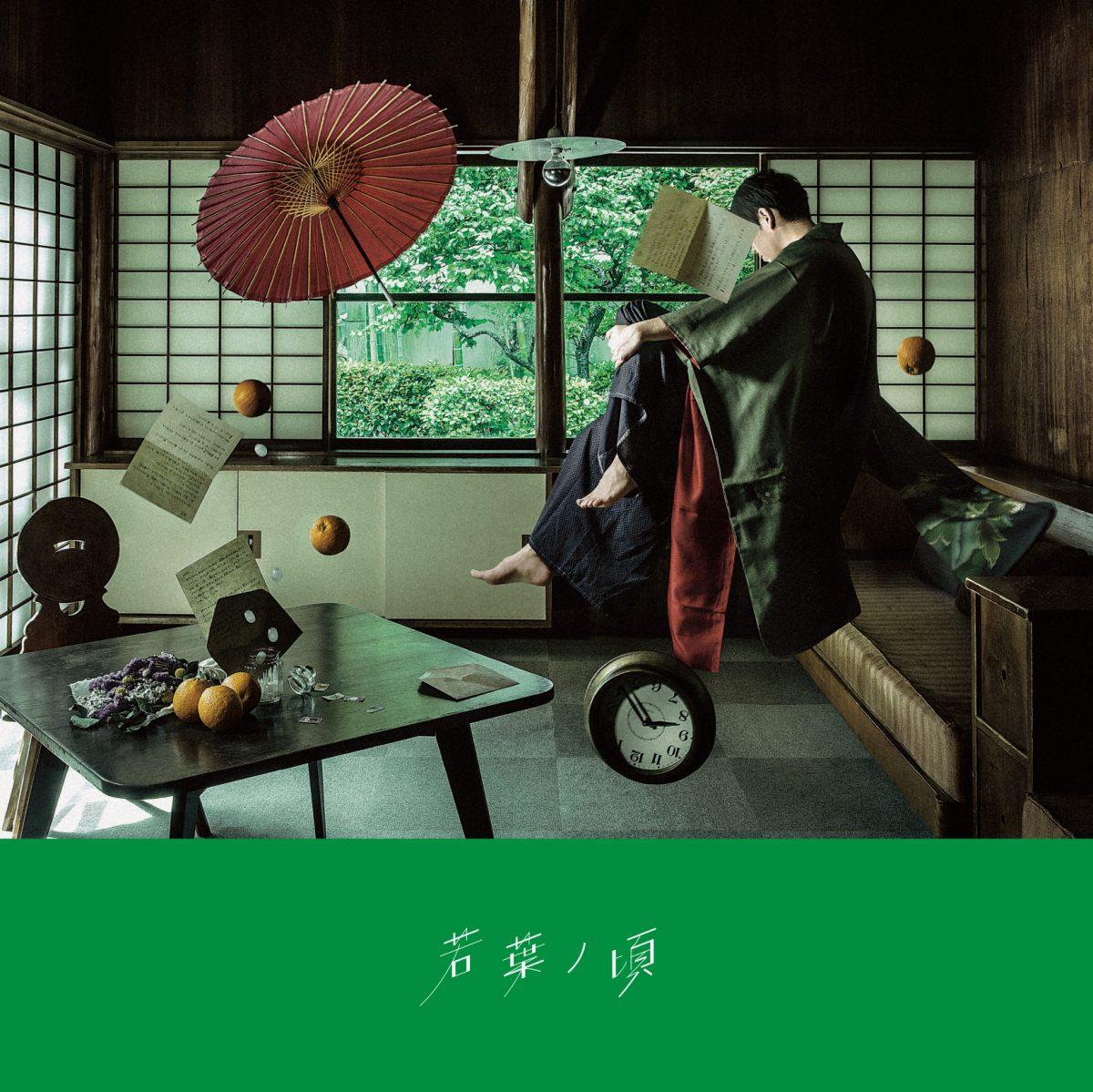 8月22日(水)発売、Major 4th Full Album 「若葉ノ頃」ジャケット写真、店頭購入者特典デザイン解禁