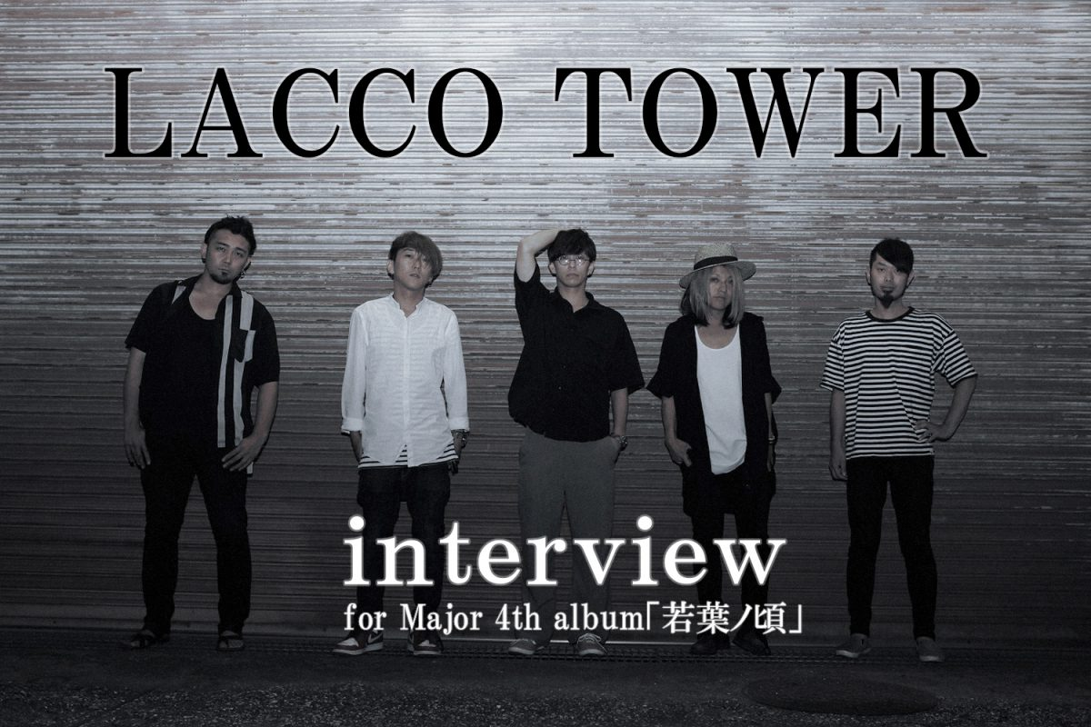 音楽・情報メディア「SPICE」にてLACCO TOWER特集掲載