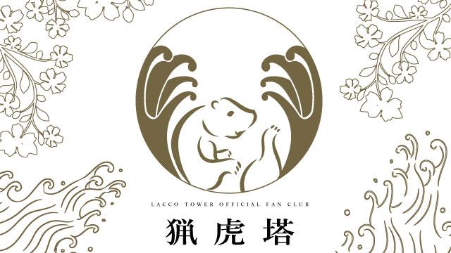【重要】「猟虎塔」リニューアルオープンおよび現在「Fans」にて運営中のファンクラブ終了に関するご案内