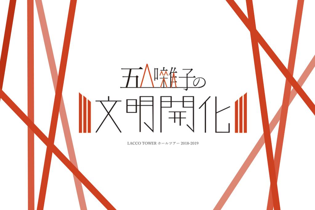 明日10:00〜、ホールツアー「五人囃子の文明開化」一般発売&店頭販売開始