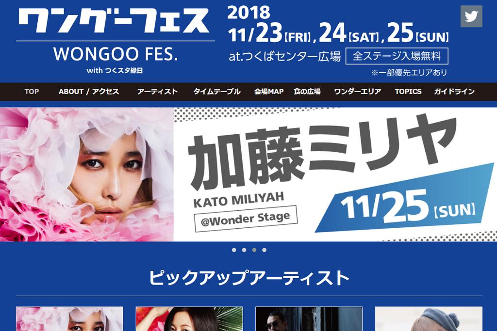 大型フリーライブイベント「ワングーフェス」出演決定!