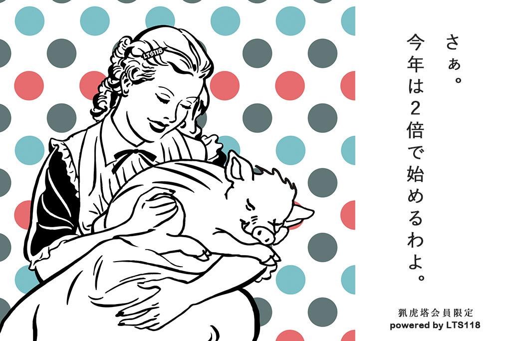 猟虎塔限定イベント「年忘れワンマンライブ『LTS118総選挙』」昼・夜の2回開催!価格はもちろん1,000円!!