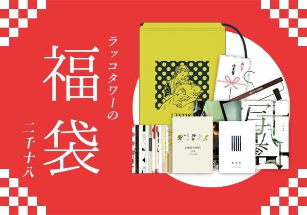 売切御免!年末恒例スペシャルグッズ「LTS118福袋」発売決定!