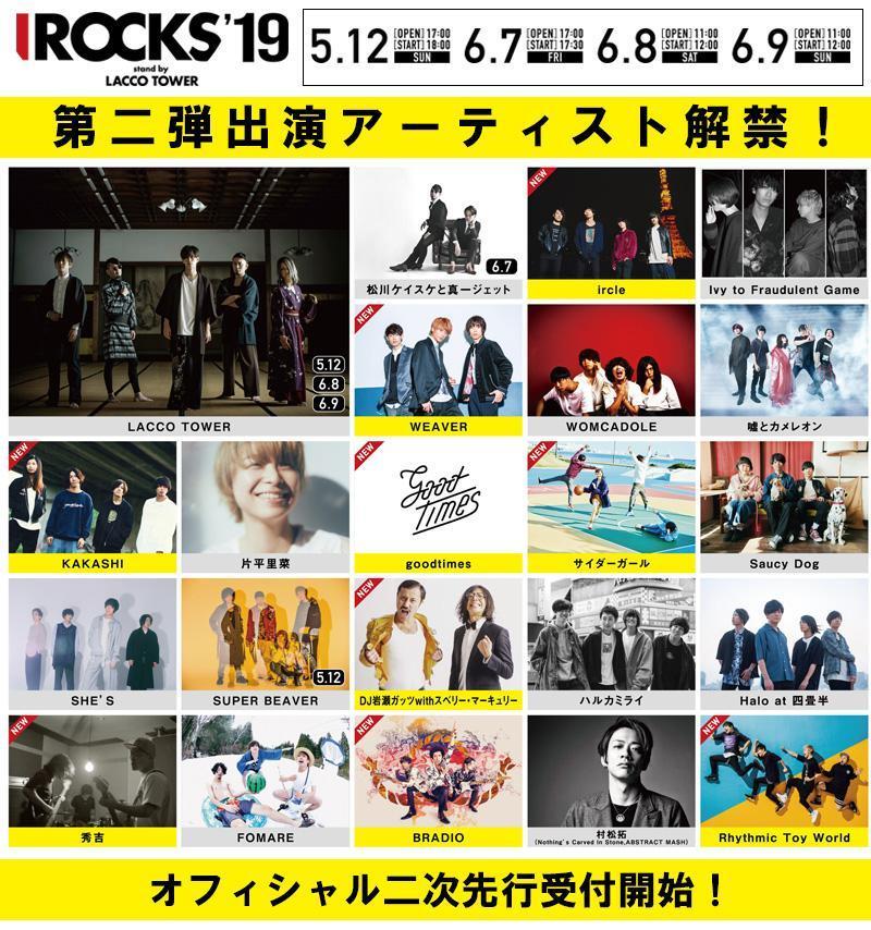 「I ROCKS 2019 stand by LACCO TOWER」第二弾出演アーティスト解禁!!
