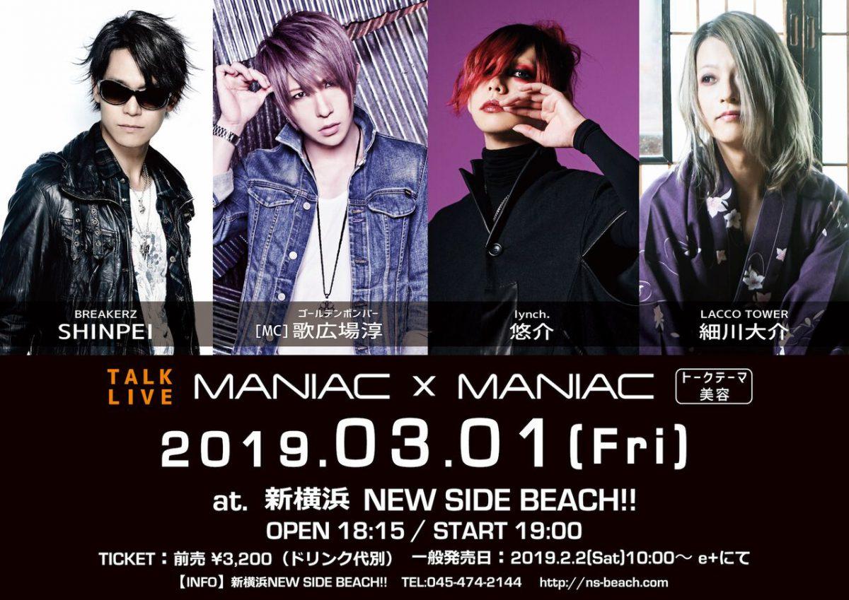Gt.細川大介、トークイベント「maniac×maniac」出演決定
