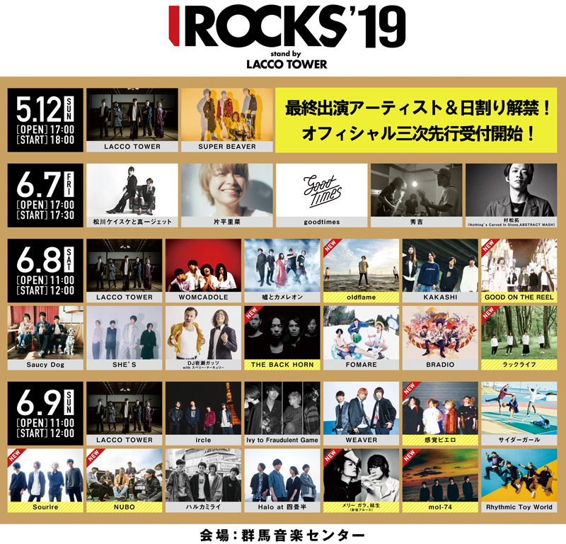 LACCO TOWER主催のロックフェス「I ROCKS 2019 stand by LACCO TOWER」最終出演アーティスト並びに、注目の出演日割り発表!!