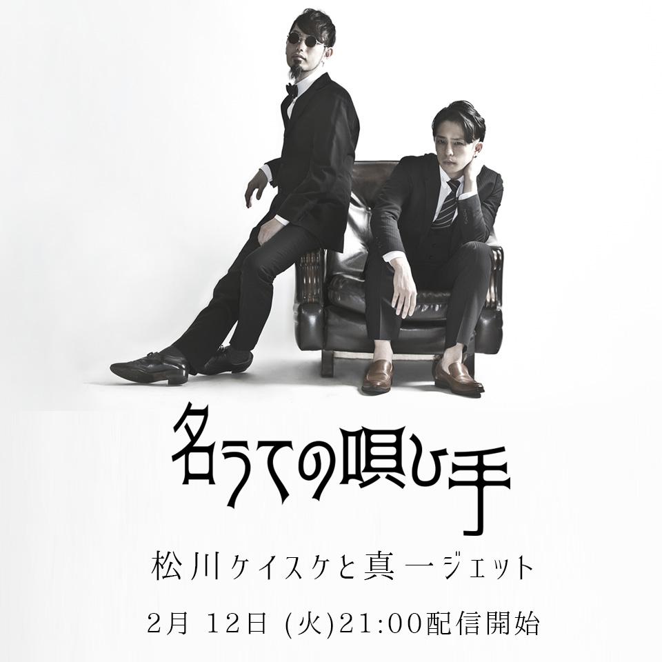 「名うての唄ひ手」LINE LIVE開催決定!