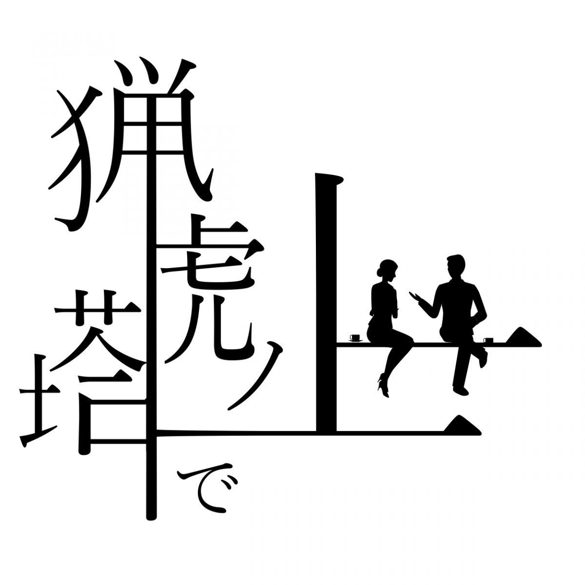 オフィシャルファンクラブ『猟虎塔』月額会員限定イベント「猟虎塔の上で~電波編~」開催決定!