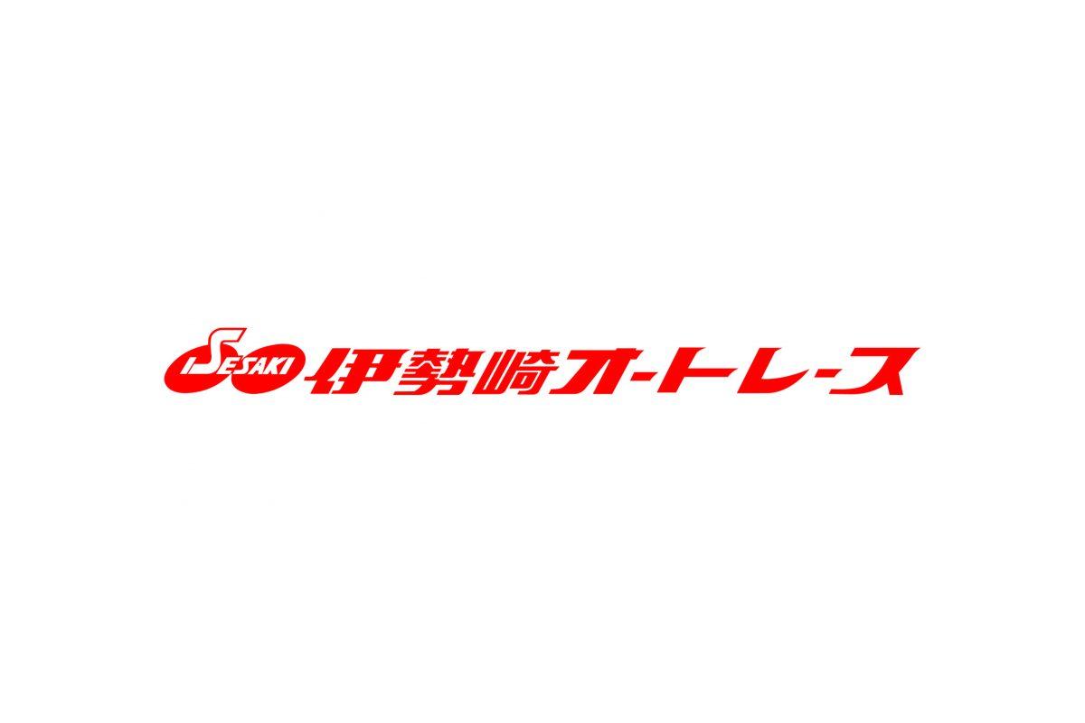 NEWアルバム収録「地獄且天国」伊勢崎オートレース 2019 イメージソングに決定!