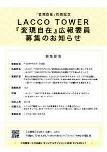 変幻自在_広報委員募集のお知らせ