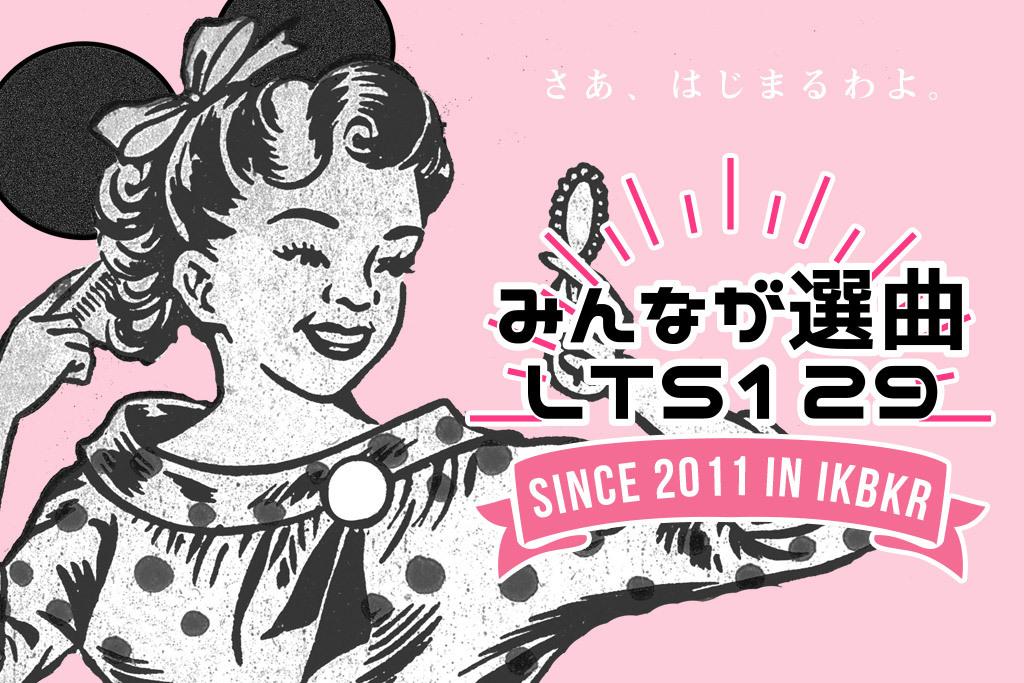 恒例ファン感謝祭 「みんなが選曲 LTS129総選挙」 東京・大阪・群馬の3都市で開催決定!