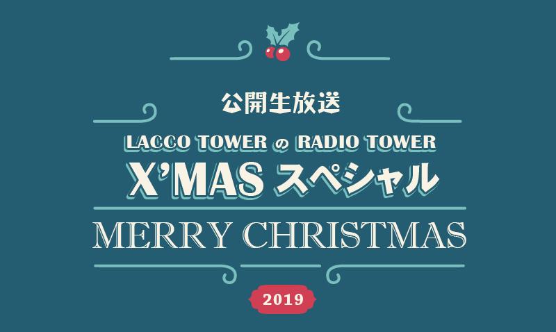 12月24日(火)公開生放送決定!レギュラーラジオ「LACCO TOWERのRADIO TOWER  X'mas スペシャル」公開生放送決定!
