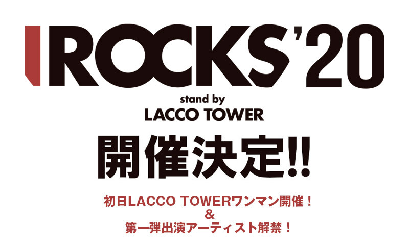 LACCO TOWER主催「I ROCKS 2020」開催決定!初日はLACCO TOWERワンマンで幕開け!&第一弾出演アーティストも発表!