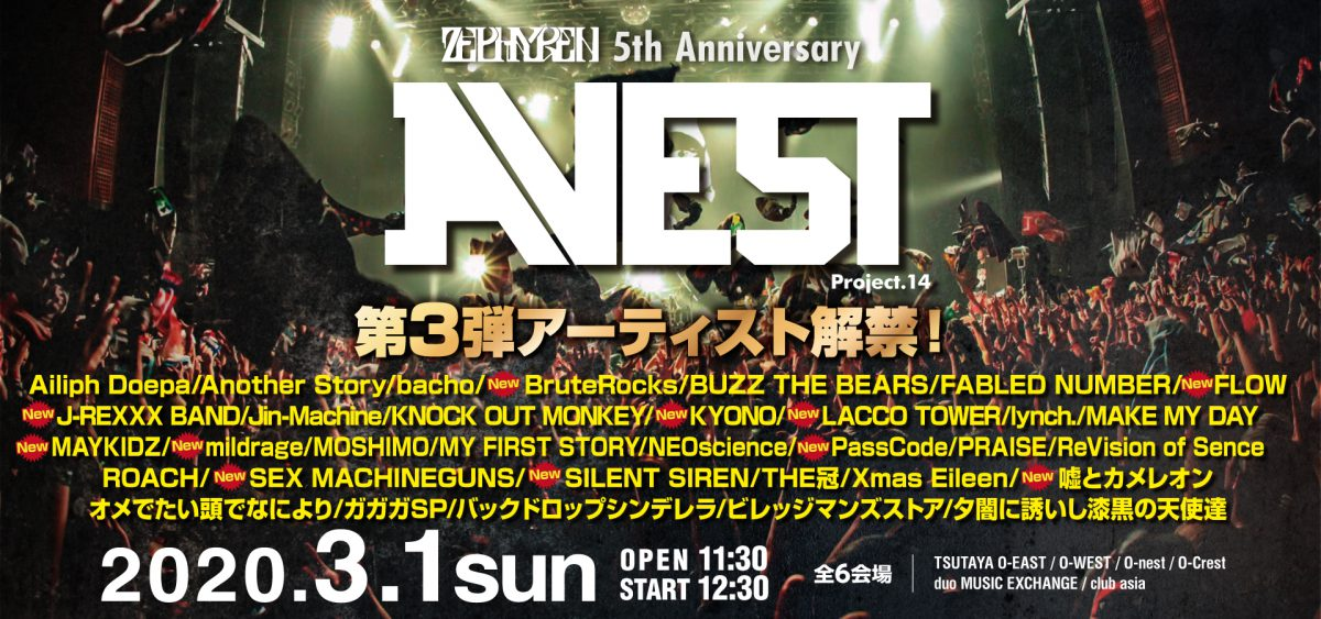 Zephyren 5th Anniversary「A.V.E.S.T project vol.14」出演決定!