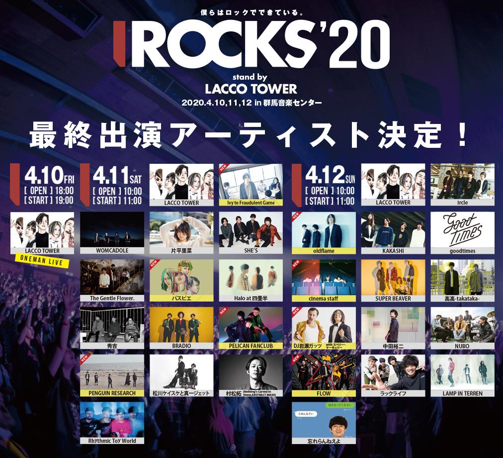 「I ROCKS 2020 stand by LACCO TOWER」最終出演アーティスト、日割りと共に解禁!