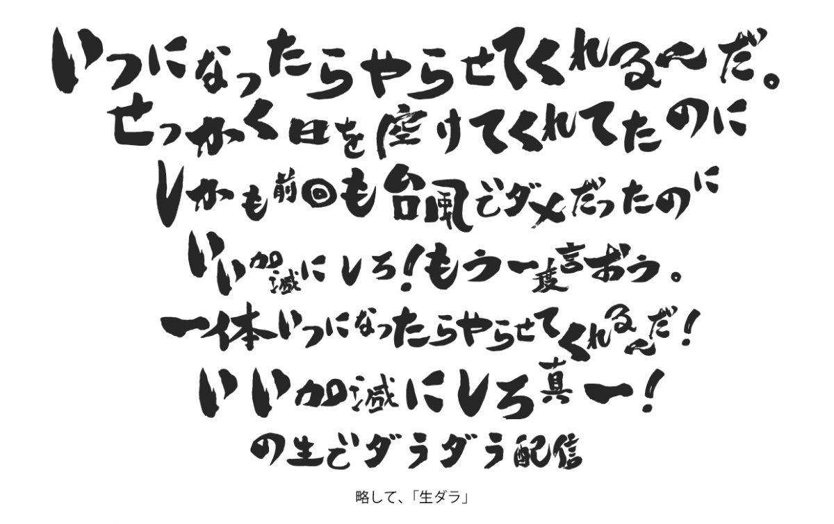3月9日、10日 YouTube LIVE「LACCO TOWERの生ダラ」開催決定!