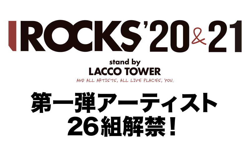 LACCO TOWER主催ロックフェス「I ROCKS 20&21」第一弾出演アーティスト発表!「I ROCKS 2020」に出演を予定していたアーティストら総勢26組が出演決定!