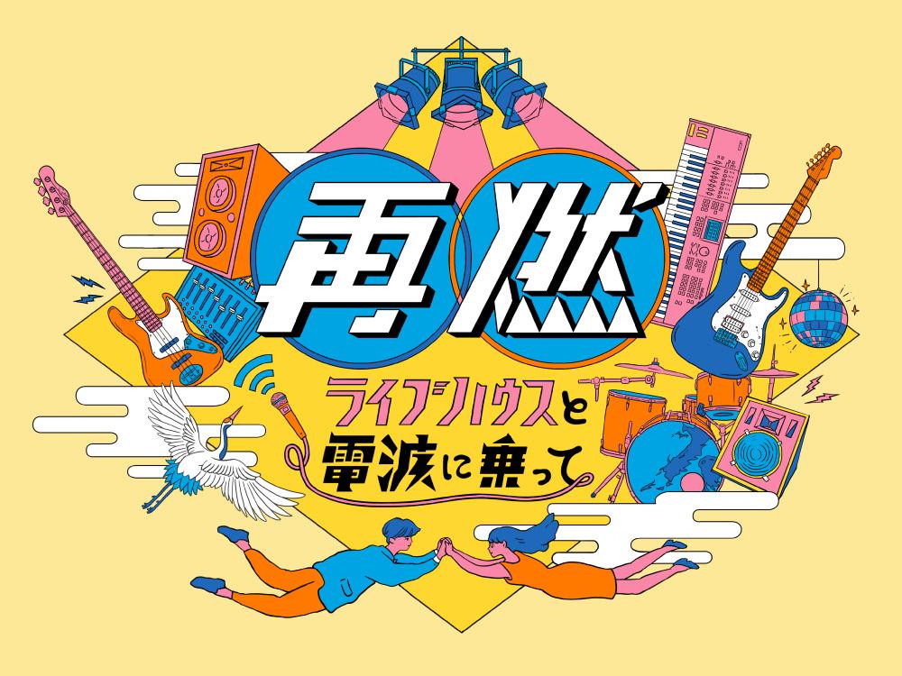 7月23日(木)「再燃 〜ライブハウスと電波にのって編 非幸福論者の再燃〜」は初の無観客ライブに決定!!