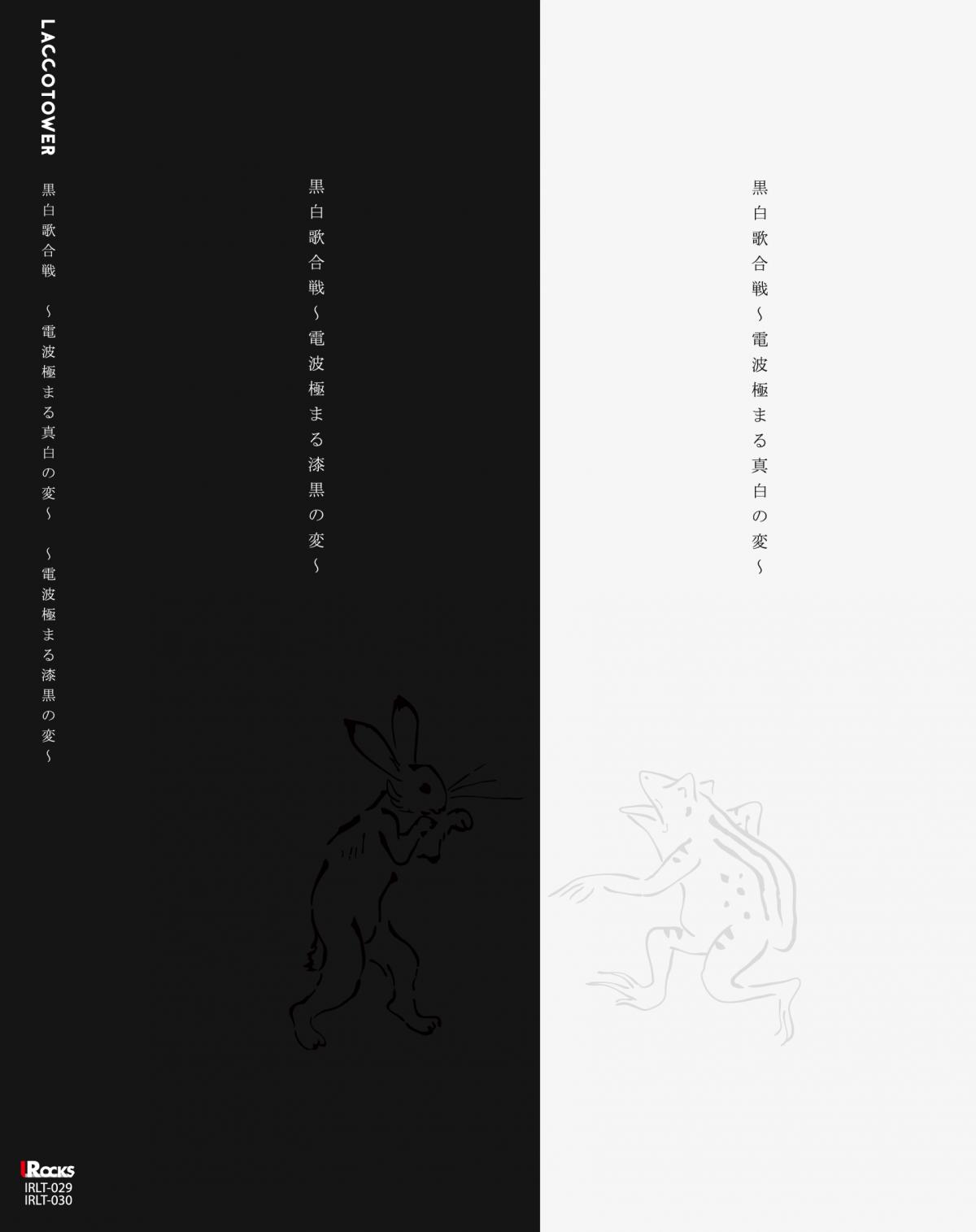 最新2枚組LIVE DVD「黒白歌合戦」発売決定!