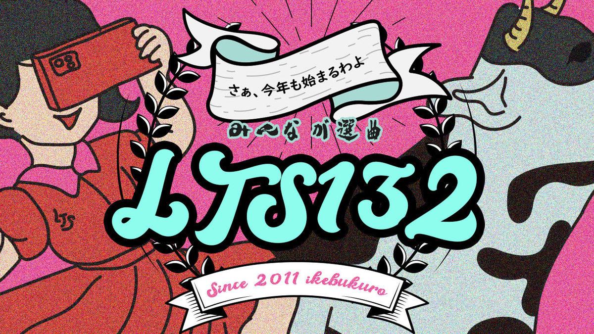 年末恒例!大人気イベント「LTS132総選挙」今年は360度動画配信で開催決定!